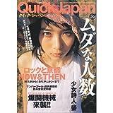 クイック・ジャパン (Vol.29)