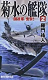 菊水の艦隊〈2〉国連軍、出撃! (RYU NOVELS)
