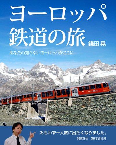 ヨーロッパ 鉄道の旅