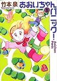 あおいちゃんパニック  1<あおいちゃんパニック> (コミックフラッパー)&#8221; /></a> <a href=