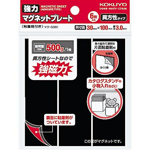 コクヨ 強力マグネットプレート 片面・粘着剤付き 6枚 耐荷重500g マク-S381
