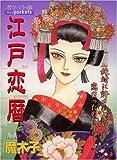 江戸恋暦 (あおばコミックス)