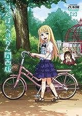 金髪少女がめっちゃかわいい「きんぱつへきがん関西版」第2巻