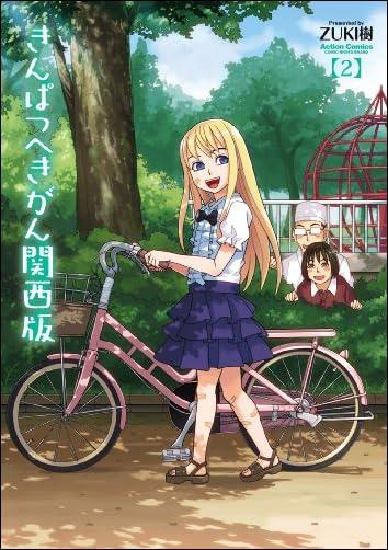 きんぱつへきがん関西版(2) (アクションコミックス(コミックハイ! ))