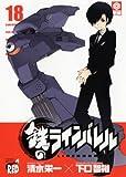鉄のラインバレル 18 (チャンピオンREDコミックス)