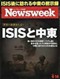 Newsweek (ニューズウィーク日本版) 2016年 6/14 号 [世界の新潮流を読む ISISと中東]