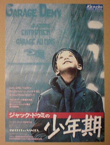 【映画チラシ】ジャック・ドゥミの少年期 アニエス・ヴァルダ