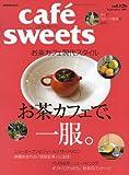 cafe-sweets (カフェ-スイーツ) vol.126 (柴田書店MOOK) [ムック] / 柴田書店 (刊)