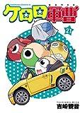 ケロロ軍曹(21)<ケロロ軍曹> (角川コミックス・エース)