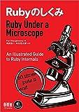 Ruby�̂����� -Ruby Under a Microscope-