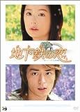 地下鉄の恋 DVD-BOX