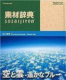 素材辞典 Vol.169 空と雲~遥かなブルー編
