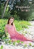 神戸蘭子 Rugiada [DVD]