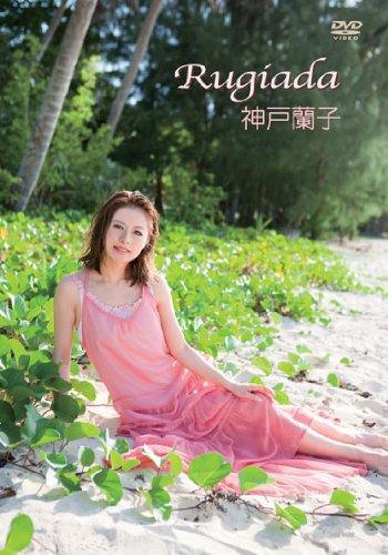 神戸蘭子/Rugiada [DVD]