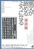 漢文が読めるようになる 論語編