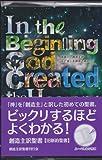 創造主訳聖書―旧新約聖書