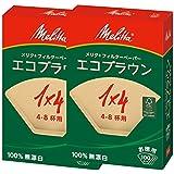 Melitta フィルターペーパー エコブラウン 【4~8杯用 100枚入り 】 PA1 ×4G NB FSCミックス 2個セット