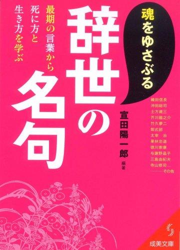 魂をゆさぶる辞世の名句(成美文庫)