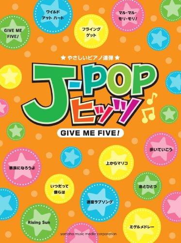 やさしいピアノ連弾 J-POPヒッツ ~GIVE ME FIVE! ~