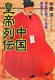 中国皇帝列伝 (PHP文庫)