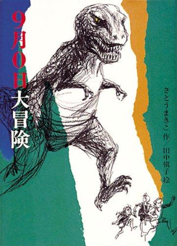 9月0日大冒険 (偕成社ワンダーランド( 2))