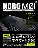 KORG M01 公式ガイド