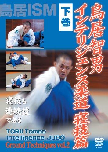 Torii tomoo inteligencia Judo takedowns gallina vol.2 [DVD]