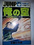 俺の空〈刑事編 2〉 (1980年) (ヤングジャンプ・コミックス)