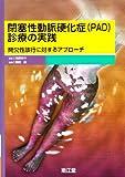 閉塞性動脈硬化症(PAD)診療の実践―間欠性跛行に対するアプローチ