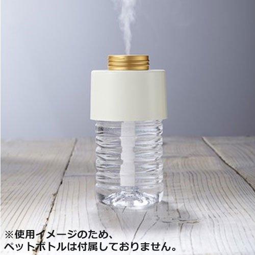 Toffy ペットボトル加湿器 ライチホワイト TCHー001LWH