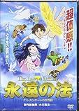 DVD>永遠の法 (<DVD>)