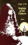 img - for Sayings of the Fathers (Hebrew and English Edition) book / textbook / text book