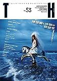 理想郷と地獄の空想学〜涅槃幻想の彼方へ (トーキングヘッズ叢書 No.53)