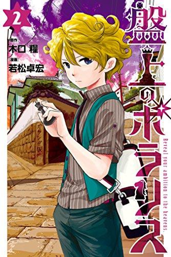 盤上のポラリス(2) (月刊少年マガジンコミックス)