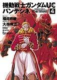 機動戦士ガンダムUC バンデシネ(4) (角川コミックス・エース)