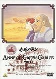 赤毛のアン VOL.11 [DVD]
