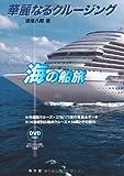 華麗なるクルージング―海の船旅