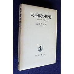 �V�c�ς̑����\1945�N�O�� (1978�N)