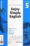 NHKラジオ エンジョイ・シンプル・イングリッシュ 2015年 05 月号 [雑誌]