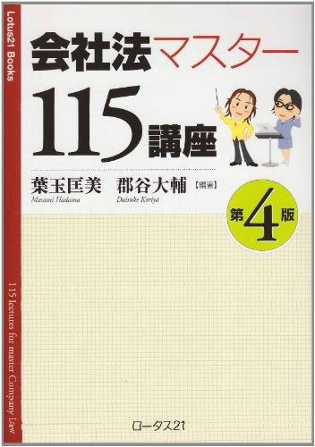 会社法マスター115講座