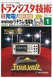 トランジスタ技術 2014年 01月号 [雑誌]