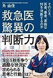 「救急医 驚異の判断力」販売ページヘ