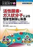 実験医学増刊 Vol.30 No.17 活性酸素・ガス状分子による恒常性制御と疾患〜酸化ストレス応答と低酸素センシングの最新知見からがん,免疫,代謝・呼吸・循環異常,神経変性との関わりまで (実験医学増刊 Vol. 30-17)