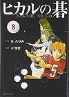 ヒカルの碁 8 (集英社文庫 お 55-15)