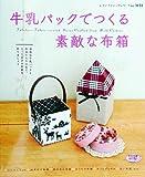 牛乳パックでつくる素敵な布箱 (レディブティックシリーズ3151)