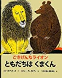 ともだちはくまくん―ごきげんなライオン