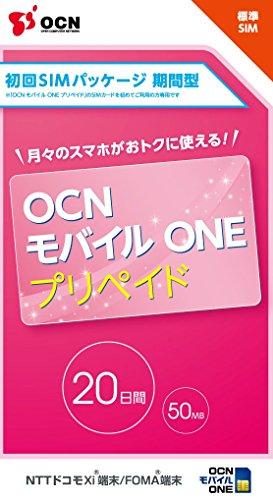 NTTコミュニケーションズ OCN モバイル ONE プリペイド(初回SIMパッケージ)期間型 標準SIM T0004017