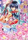 花は桜よりも華のごとく  第五幕・真剣勝舞 (角川ビーンズ文庫)