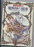 ベルガリアード物語〈4〉魔術師の城塞 (ハヤカワ文庫FT)