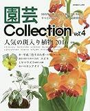 園芸Collection vol.4 斑入り植物 新・平成三色すみれ エビネ ミヤマウズラ (別冊趣味の山野草)